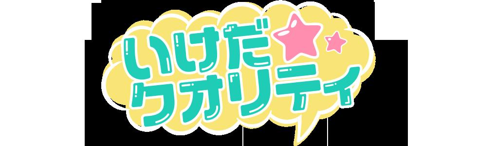 いけだクオリティ☆ひきこもりデザイナーが発信するネット印刷の活用術