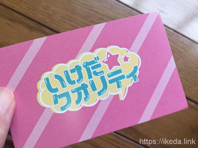 プリントパックで激安名刺を作りました。個人用100枚両面カラーで430円