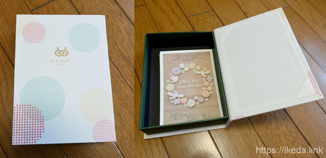 挨拶状ドットコムで作った年賀状が届いたきずな箱