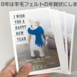 2018年は犬の羊毛フェルトの年賀状にしました。挨拶状ドットコム