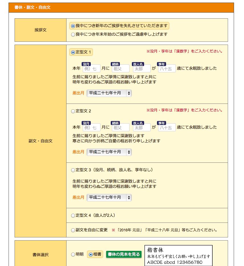 ネットスクウェアの注文画面2