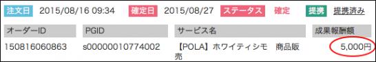 スクリーンショット 2015-10-04 12.20.16
