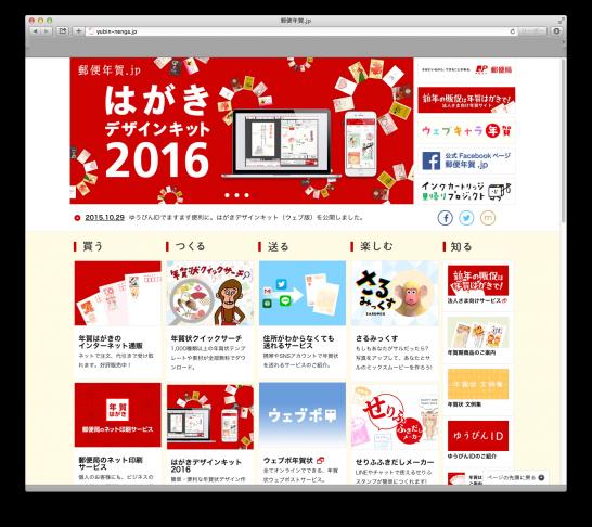 スクリーンショット 2015-11-06 16.38.17
