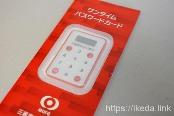 三菱東京UFJワンタイムパスワードカード