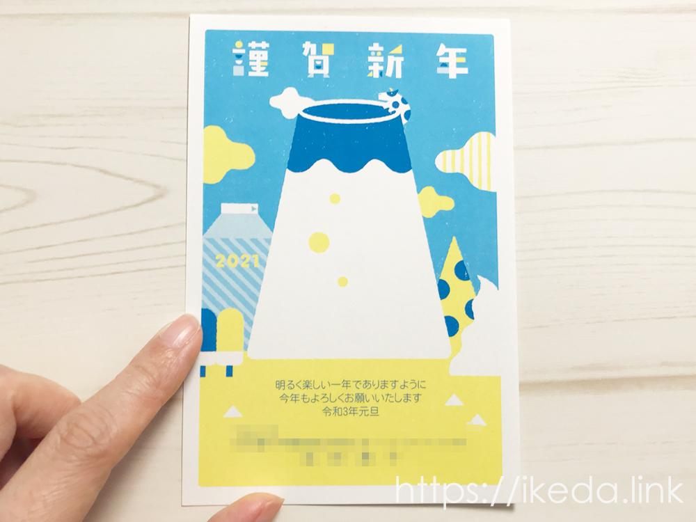 挨拶状ドットコムの年賀状印刷