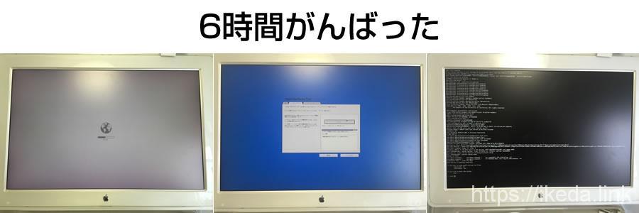 Macの修復6時間