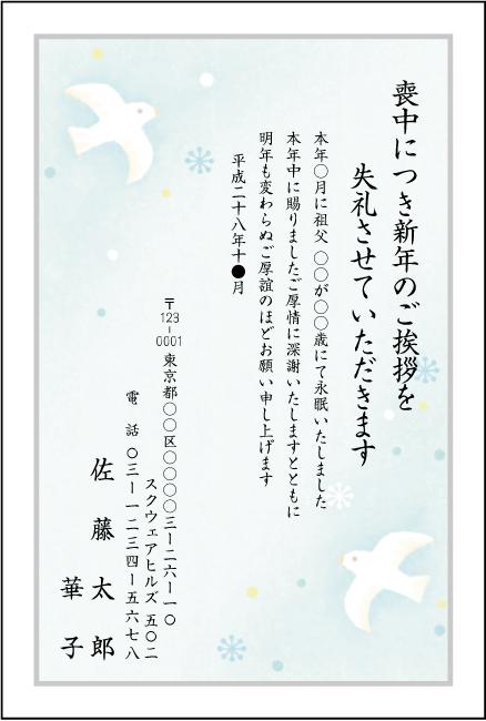 2017酉年の年賀状印刷(喪中はがき)テンプレート紹介