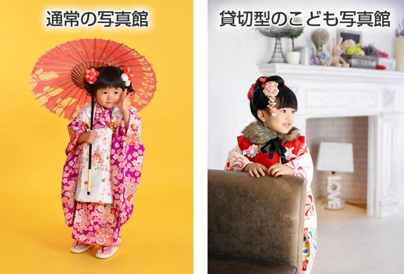 普通の写真館と貸切型子供写真館の違い