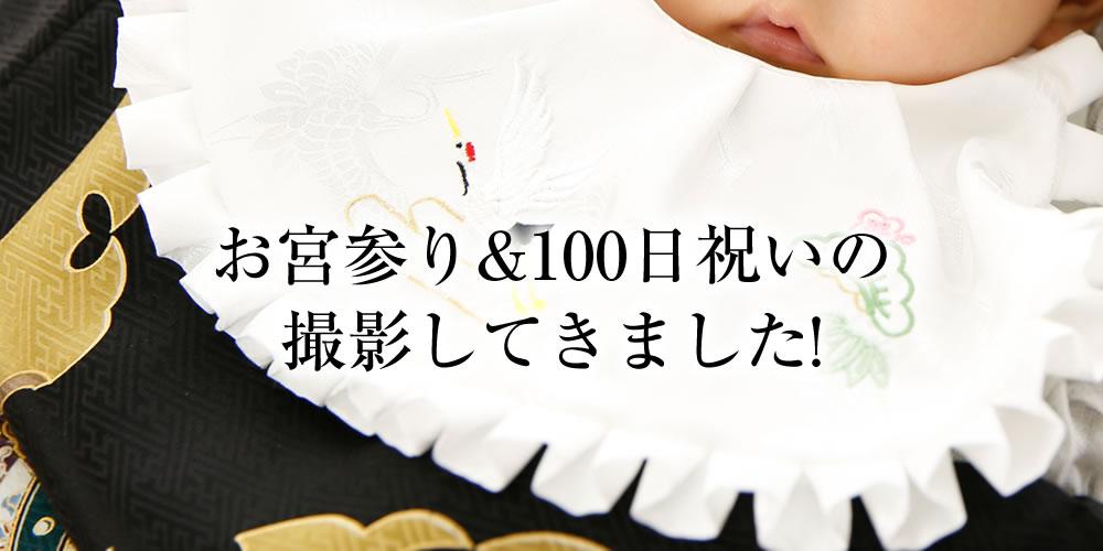 一軒家型こどもスタジオでお宮参り&100日祝いの撮影してきました!(写真公開中)