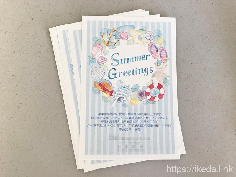 挨拶状ドットコムで注文した暑中見舞いはがきが届いたよ。割引クーポンで324円引き
