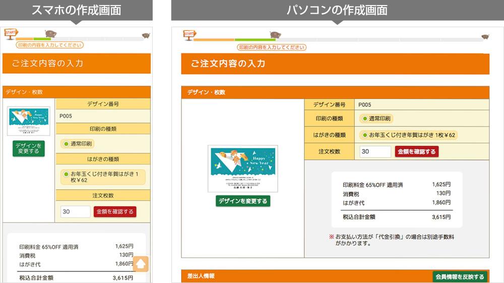 ネットスクウェア年賀状印刷編集画面