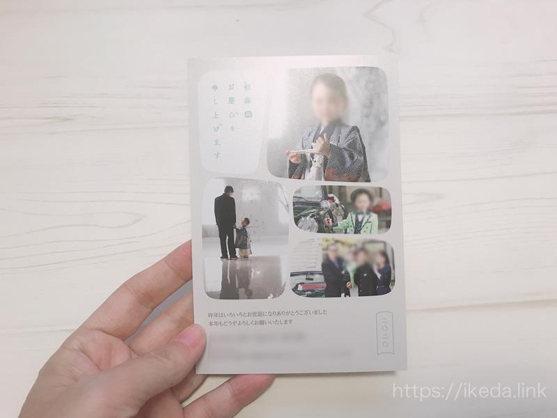 年賀家族で七五三の写真入り年賀状を作ってみたよ