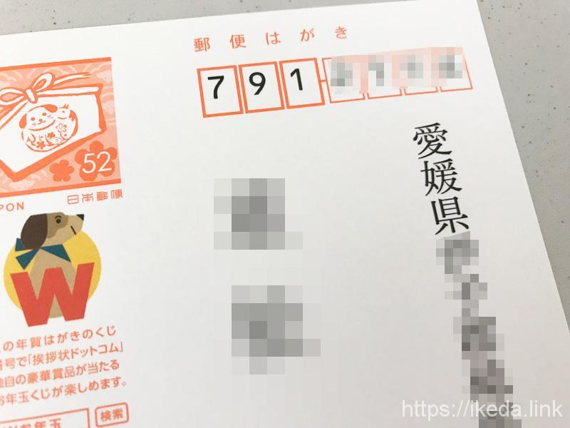 挨拶状ドットコムで宛名印刷を頼んでみた