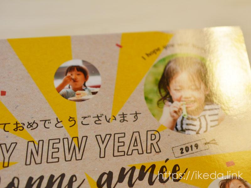 笑み年賀の年賀状はツヤ感がすごい!実際に見てみたら画質の滑らかさに驚き
