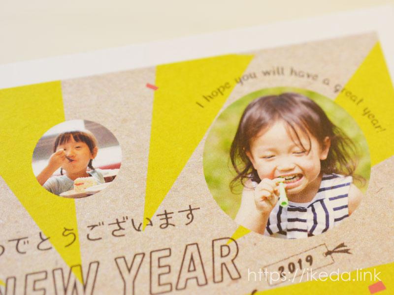 笑み年賀のはがき直接印刷