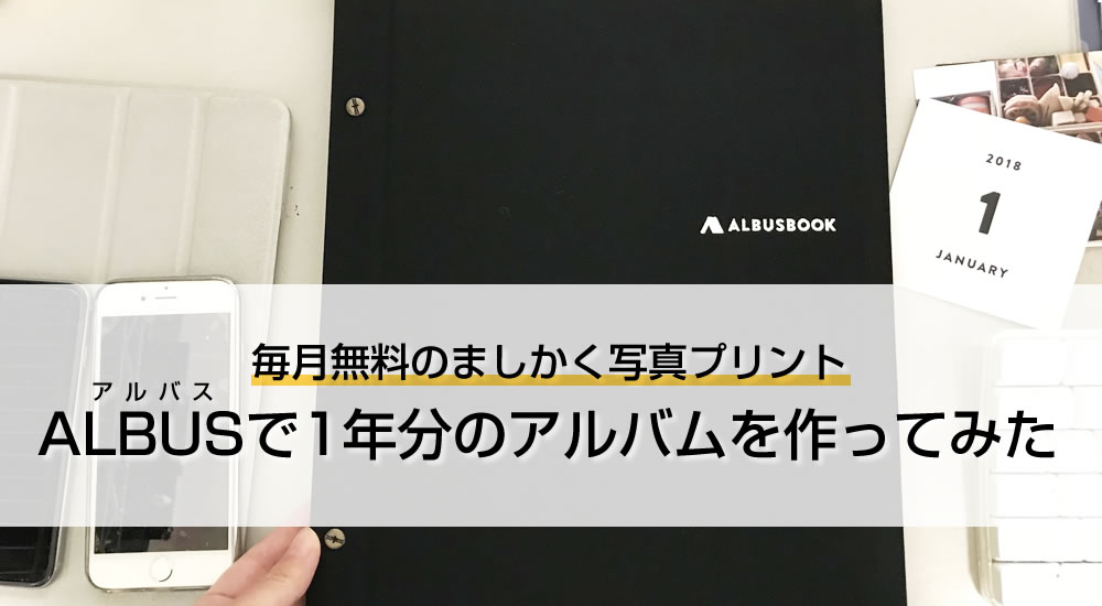 ALBUSアルバスで無料アルバムを作ってみた口コミ評判!(招待コードあり)