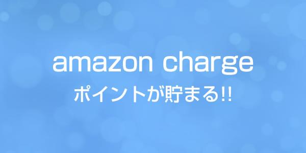 アマゾンでお得に買い物する方法