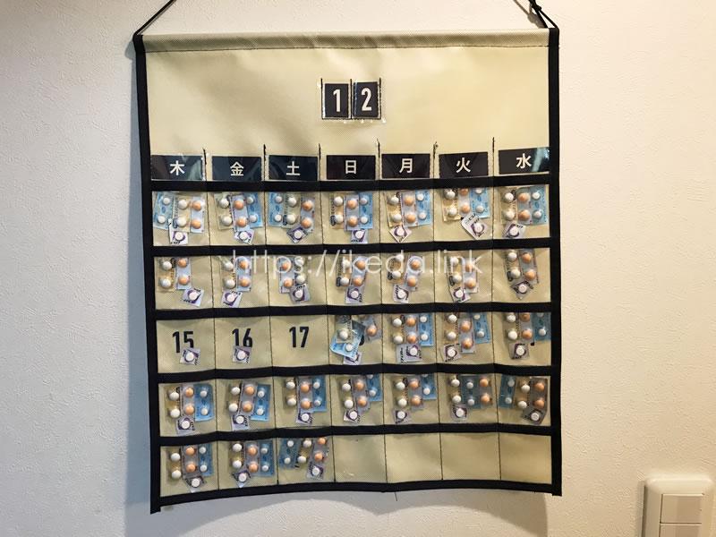 ポケットカレンダー おくすりカレンダー