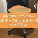 ピクトチェアのキャスターを交換してみた。(Wilkhahn Picto205/3)2,000円で快適コロコロ。