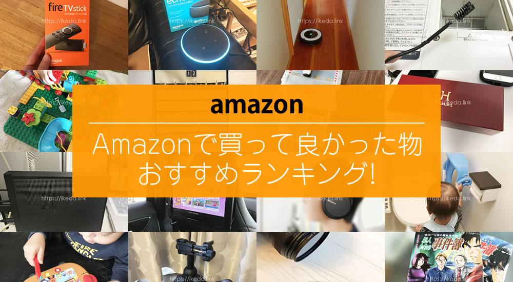【2018年】Amazonで買って良かった物をおすすめランキングでまとめて紹介!