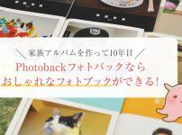 Photobackフォトバックならおしゃれで評判の良いフォトブックが作れる!10年目の口コミレビュー。