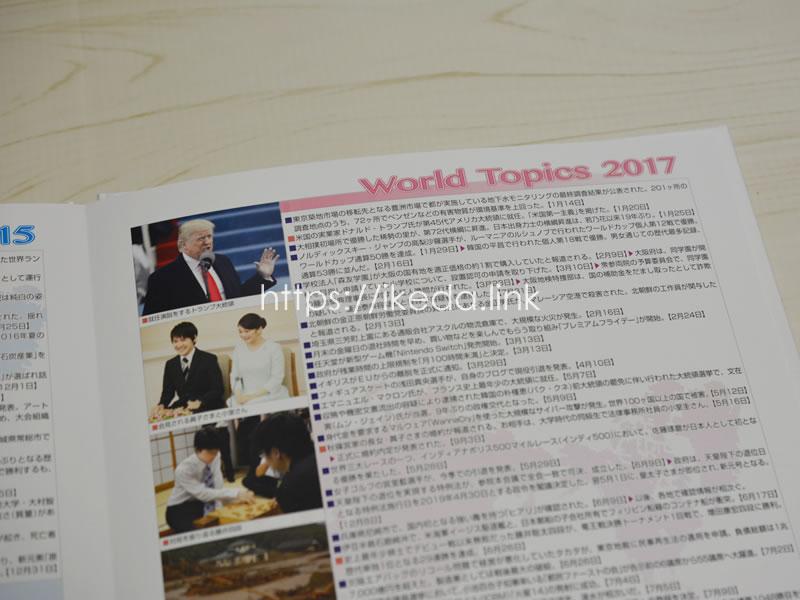 卒園アルバム.comのニュースページ