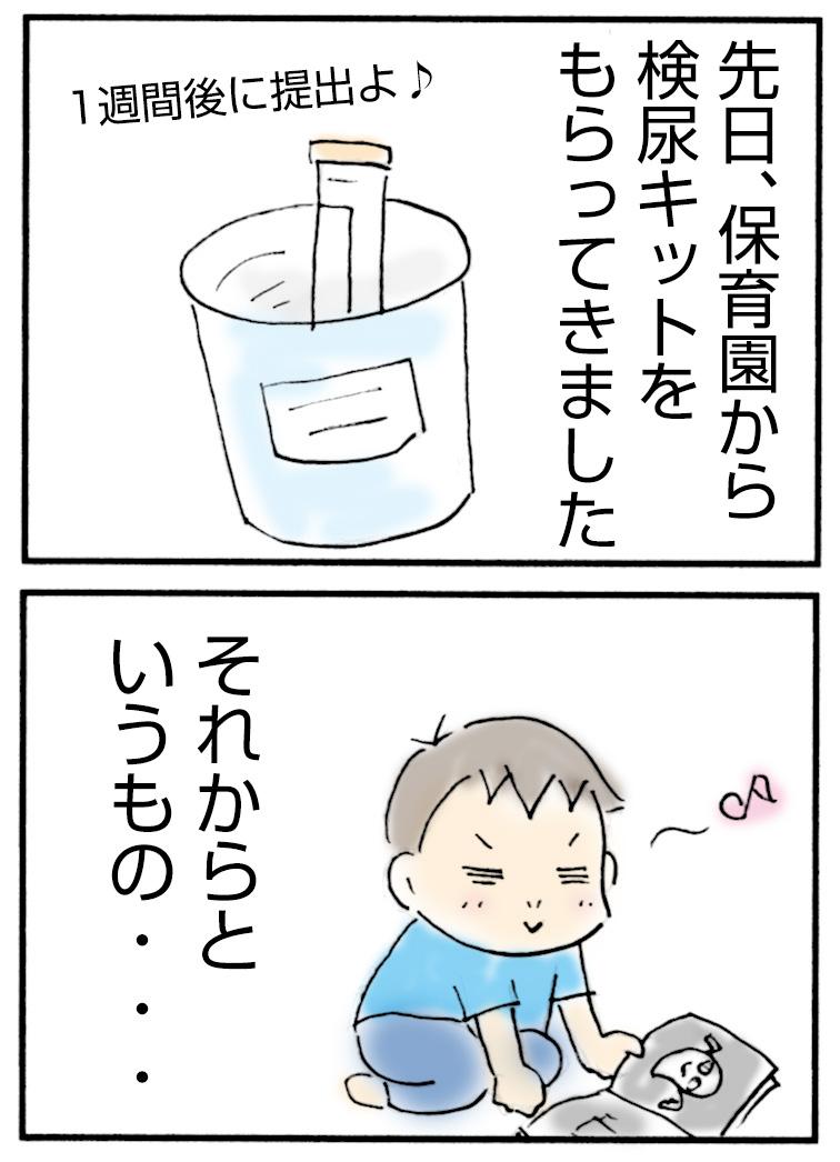検尿キットを使いたがる2歳児の話