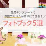 卒園アルバムが簡単にできる!フォトブック5選【専用テンプレートあり】