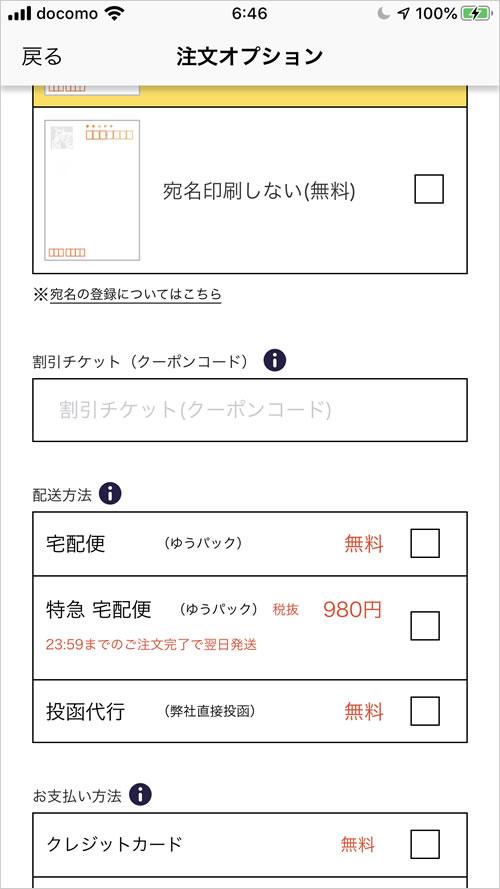 宛名印刷を指定する
