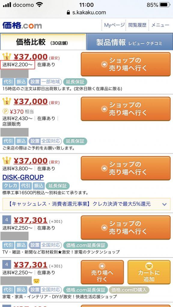 価格ドットコム・楽天・アマゾンで価格を比較