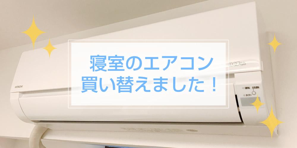 寝室のエアコン買い替え。工事費込みで5万円で済ませたい