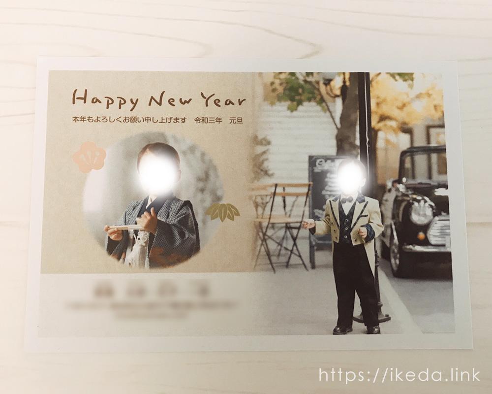年賀状写真印刷製作所で作ったはがき