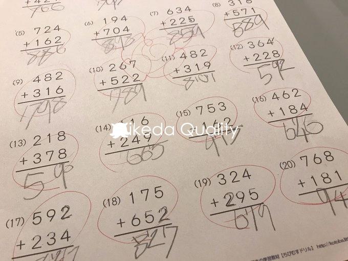 4歳計算は繰り上がり繰り下がりの足し算引き算ができる
